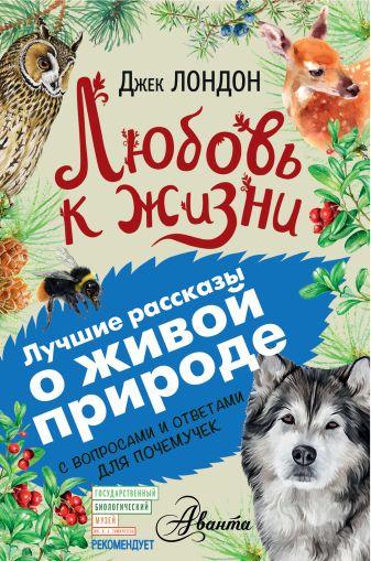 Джек Лондон - Любовь к жизни обложка книги