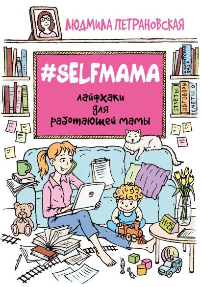#Selfmama. Лайфхаки для работающей мамы - фото 1