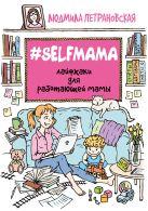 Петрановская Л.В. - #Selfmama. Лайфхаки для работающей мамы' обложка книги