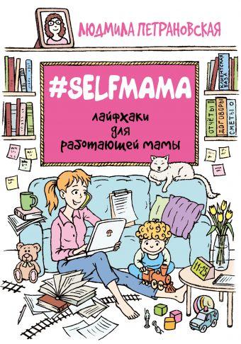 #Selfmama. Лайфхаки для работающей мамы Петрановская Л.В.