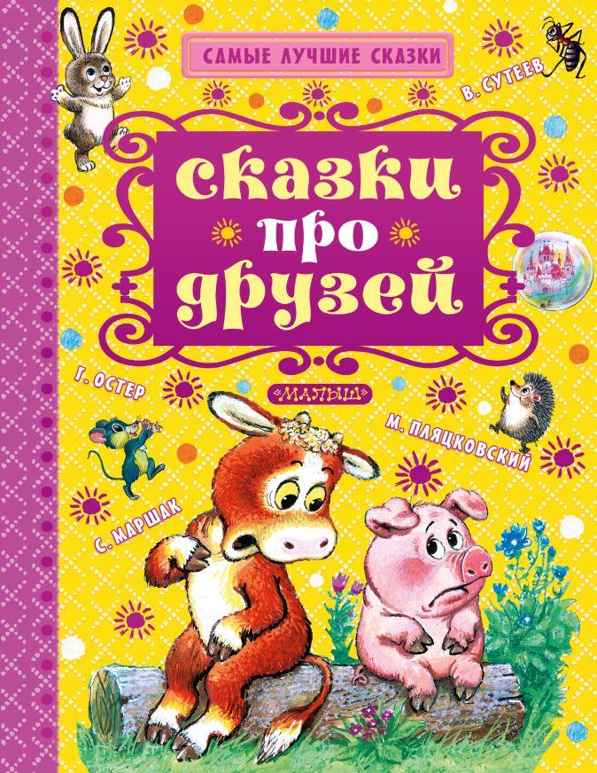 Сказки про друзей Маршак С.Я., Сутеев В.Г, Остер Г.Б. и др.