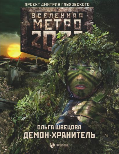 Метро 2033: Демон-хранитель - фото 1