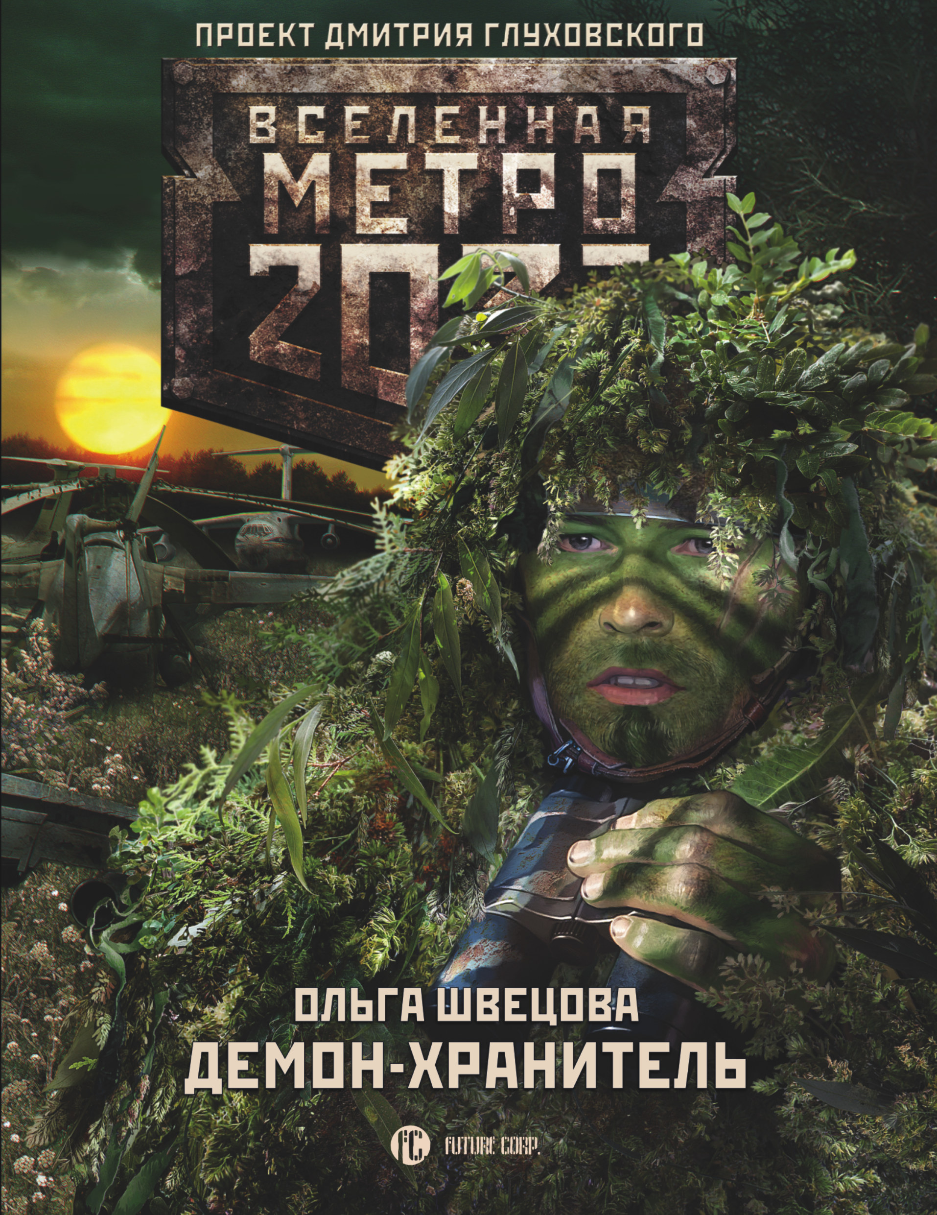 Швецова О.С. Метро 2033: Демон-хранитель осипов и в метро 2033 лешие не умирают