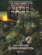 Швецова О.С. - Метро 2033: Демон-хранитель' обложка книги