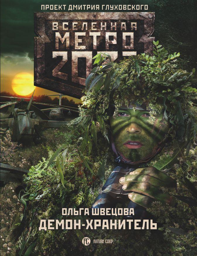 Ольга Швецова - Метро 2033: Демон-хранитель обложка книги