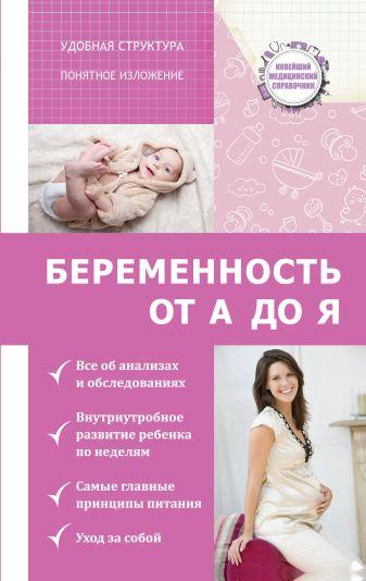Савельев Н.Н. - Беременность: от А до Я обложка книги