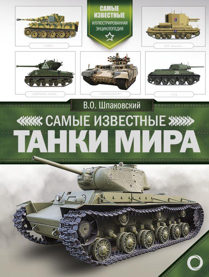 Шпаковский В.О. - Самые известные танки мира обложка книги