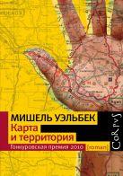 Уэльбек М. - Карта и территория' обложка книги