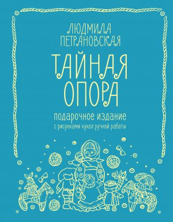 Тайная опора: привязанность в жизни ребенка. Подарочное издание Петрановская Л.В.