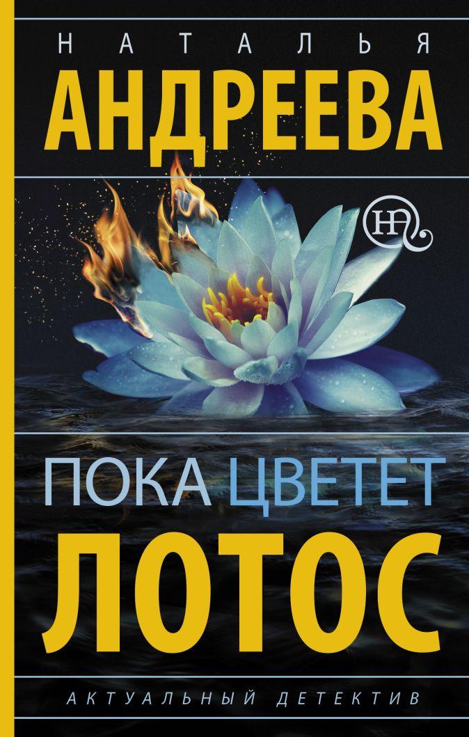 Андреева Н.В. - Пока цветет лотос обложка книги