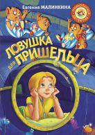 Евгения Малинкина - Ловушка для пришельца' обложка книги