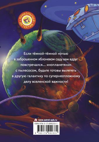 Ловушка для пришельца Евгения Малинкина