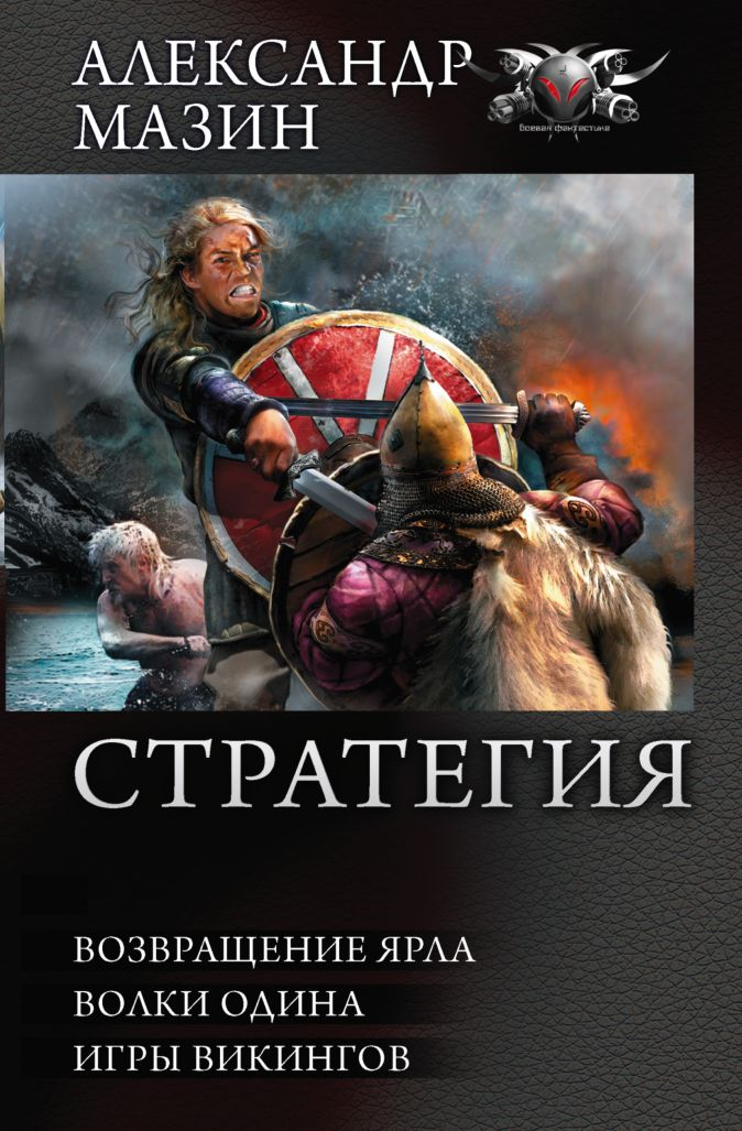Александр Мазин - СТРАТЕГИЯ: Возвращение ярла. Волки Одина. Игры викингов обложка книги