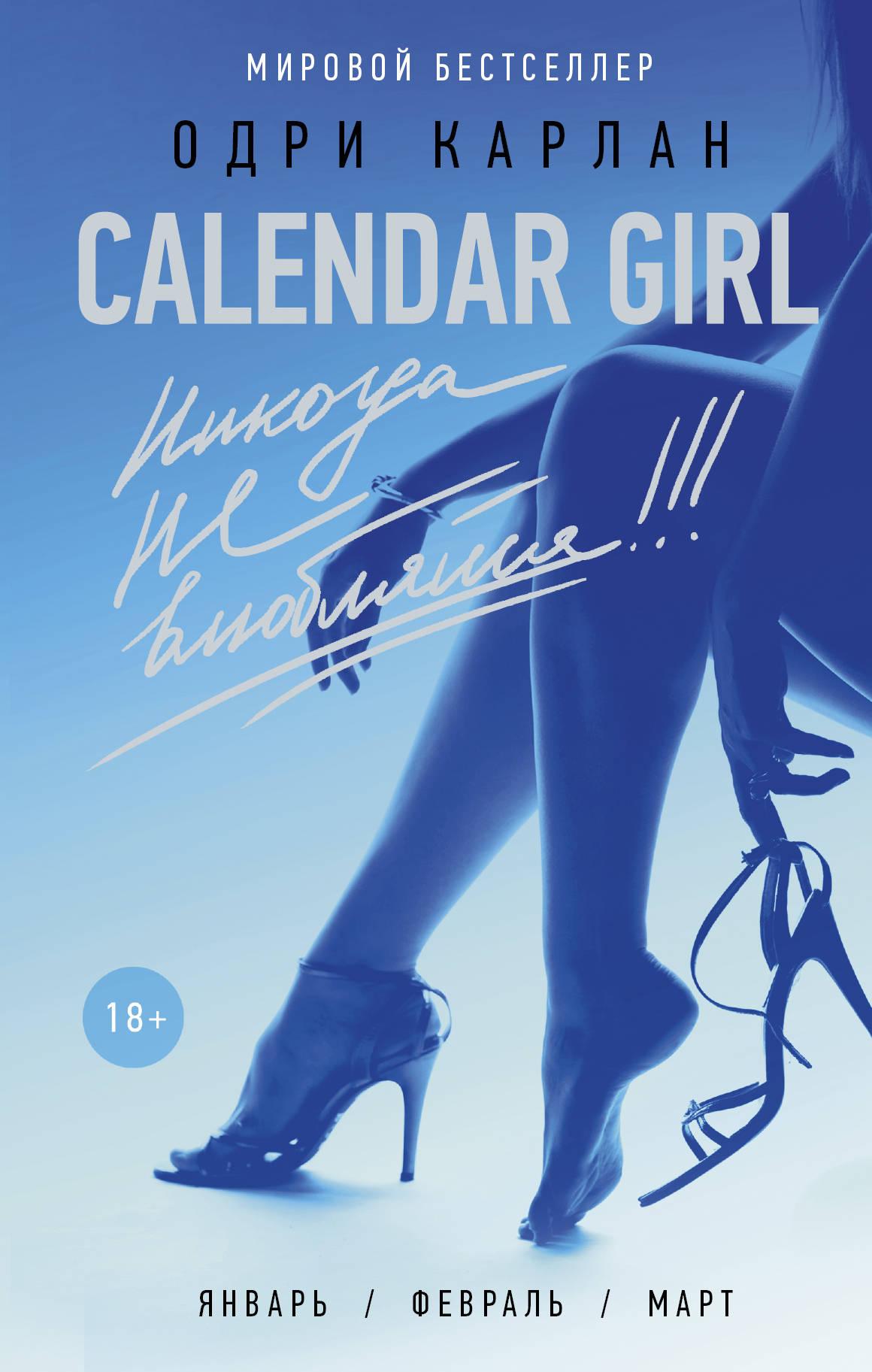 Одри Карлан Никогда не влюбляйся! карлан о calendar girl никогда не влюбляйся