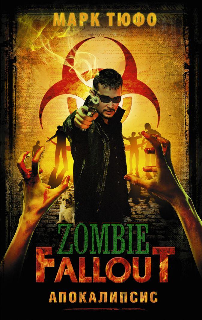 Марк Тюфо - Zombie Fallout: Апокалипсис обложка книги