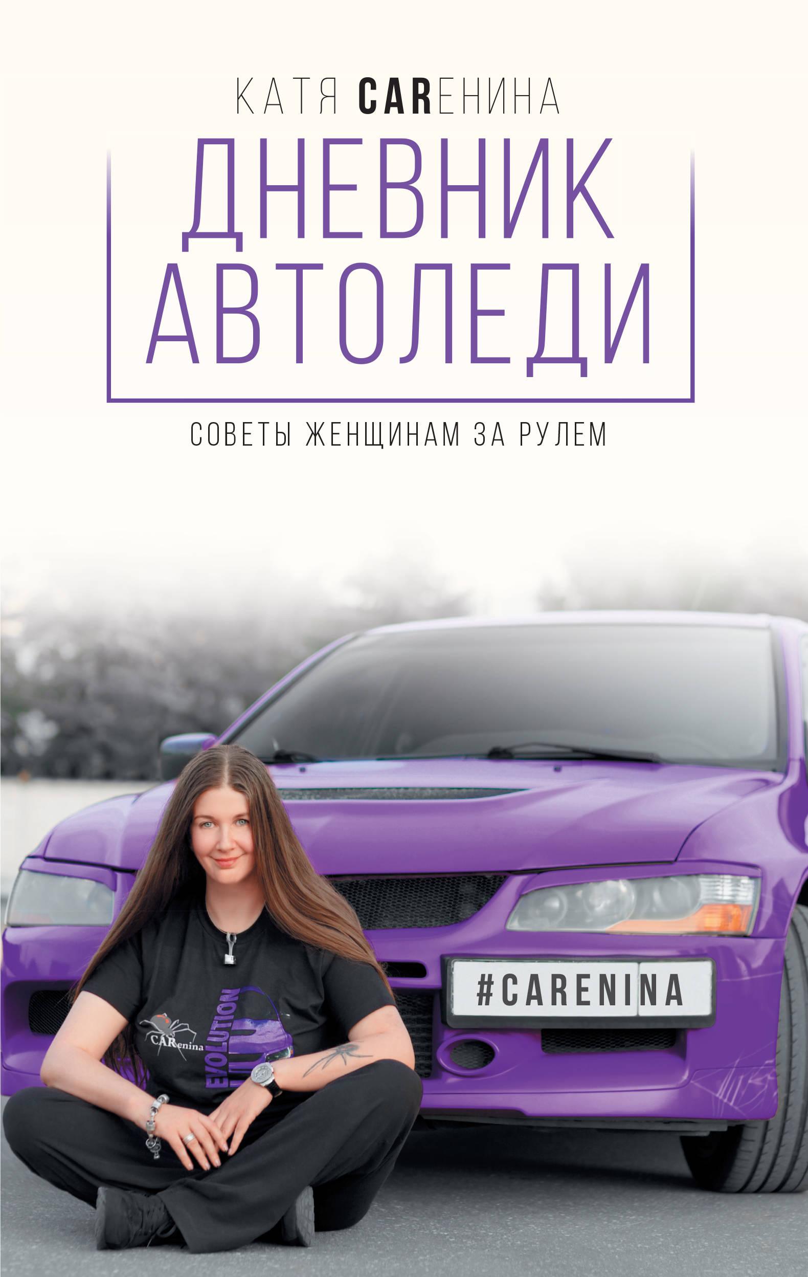 Каренина Катя Дневник автоледи. Советы женщинам за рулем