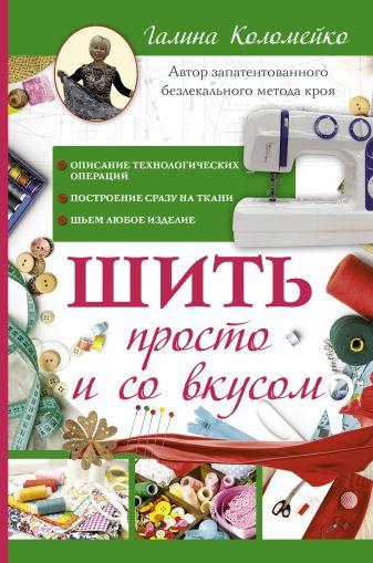 Коломейко Г.Л. - Шить просто и со вкусом обложка книги