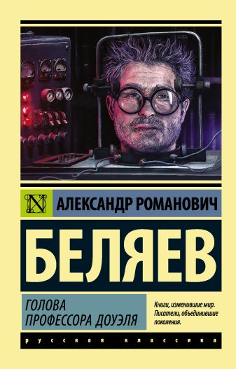 Александр Романович Беляев - Голова профессора Доуэля обложка книги