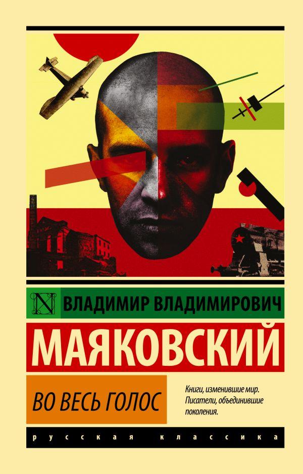 Во весь голос Маяковский В.В.