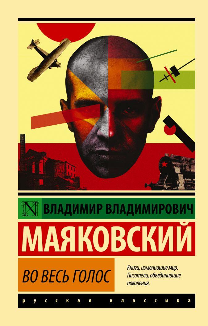 Маяковский Владимир Владимирович - Во весь голос обложка книги