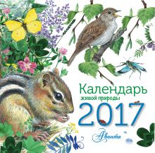 Календарь живой природы
