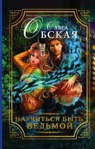 Обская О. - Научиться быть ведьмой' обложка книги