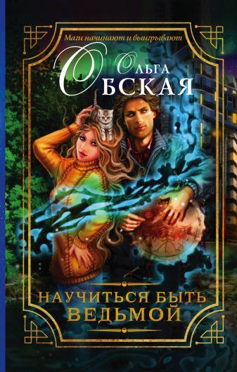 Ольга Обская - Научиться быть ведьмой обложка книги
