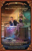 Свободина В. - Лучшая академия магии, или Попала по собственному желанию' обложка книги