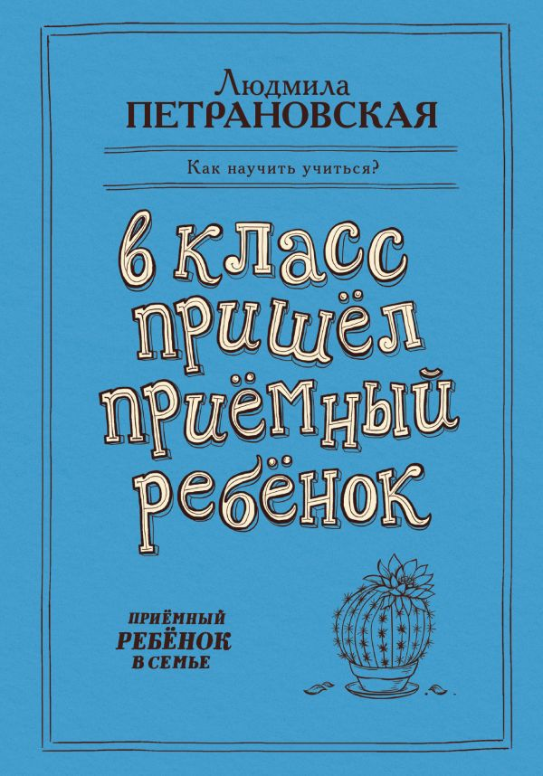 В класс пришел приемный ребенок Петрановская Л.В.