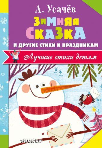 Зимняя сказка и другие стихи к праздникам А. Усачёв