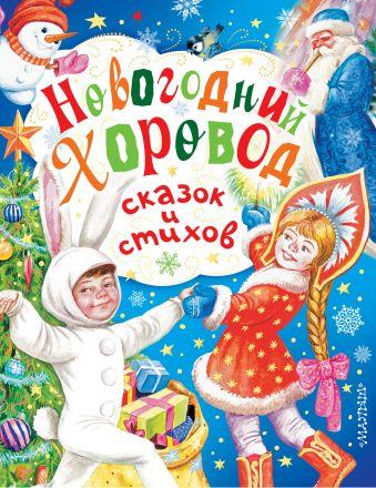 Новогодний хоровод сказок и стихов Сутеев В., Маршак С., Козлов С.