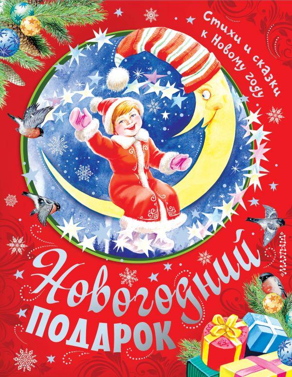 Новогодний подарок. Стихи и сказки к Новому году Маршак С.Я.