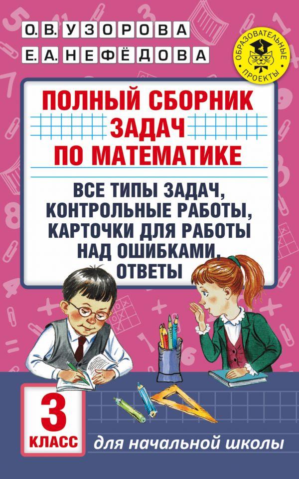 Полный сборник задач по математике. 3 класс. Все типы задач. Контрольные работы. Карточки для работы над ошибками. Ответы Узорова О.В.