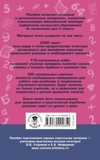 Полный сборник задач по математике. 3 класс. Все типы задач. Контрольные работы. Карточки для работы над ошибками. Ответы Узорова О.В., Нефёдова Е.А.