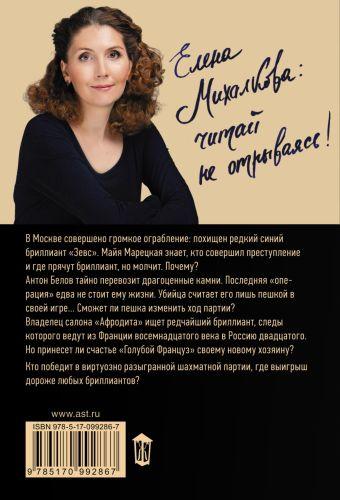 Алмазный эндшпиль Елена Михалкова