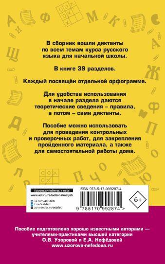 Большой сборник диктантов по русскому языку. 1-4 классы Узорова О.В., Нефёдова Е.А.
