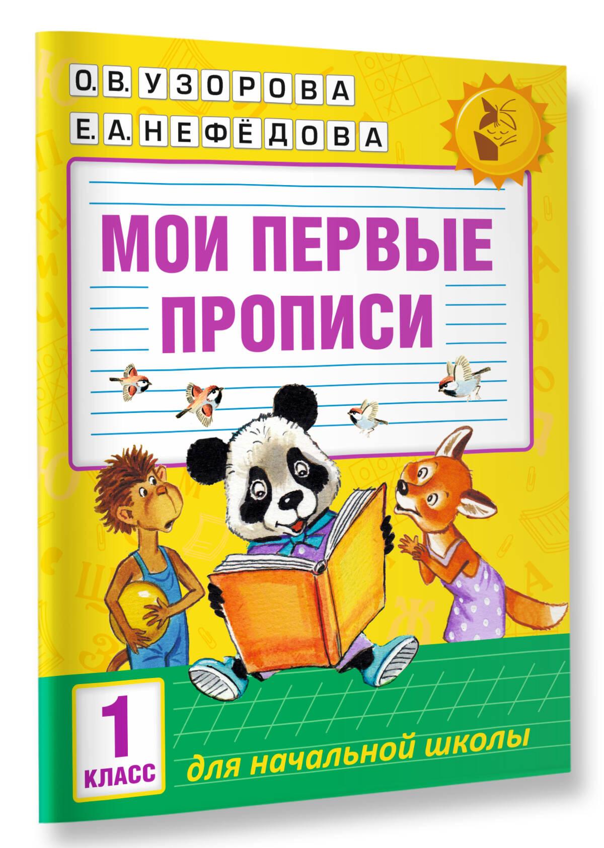 Узорова О.В. Мои первые прописи. 1класс прописи для каллиграфии в москве