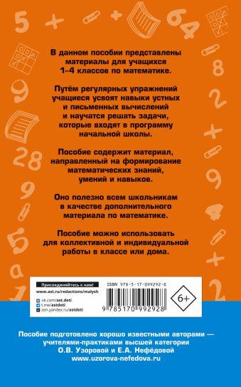 2500 задач по математике. 1-4 классы Узорова О. В., Нефедова Е.А.