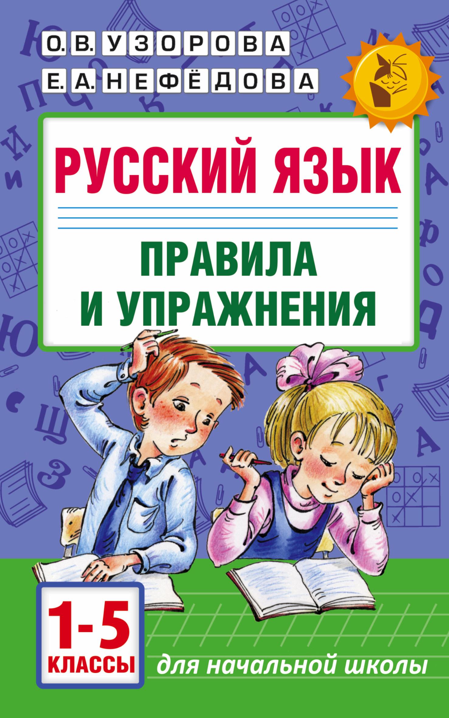цена на Узорова О.В. Русский язык.Правила и упражнения 1-5 классы