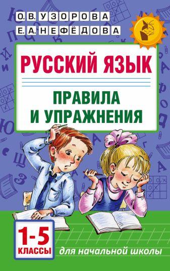 Узорова О.В., Нефедова Е.А. - Русский язык.Правила и упражнения 1-5 классы обложка книги