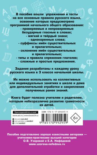 Русский язык. Упражнения и тесты для каждого урока. 3 класс Узорова О.В., Нефедова Е.А.