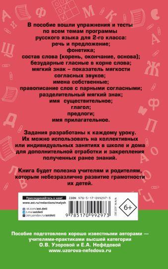 Русский язык. Упражнения и тесты для каждого урока. 2 класс Узорова О.В., Нефёдова Е.А.