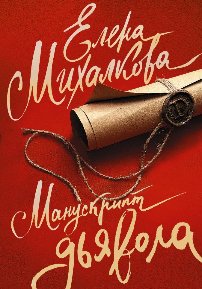 Елена Михалкова - Манускрипт дьявола обложка книги