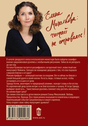Манускрипт дьявола Елена Михалкова