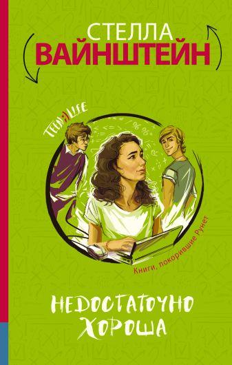 Стелла Вайнштейн - Недостаточно хороша обложка книги