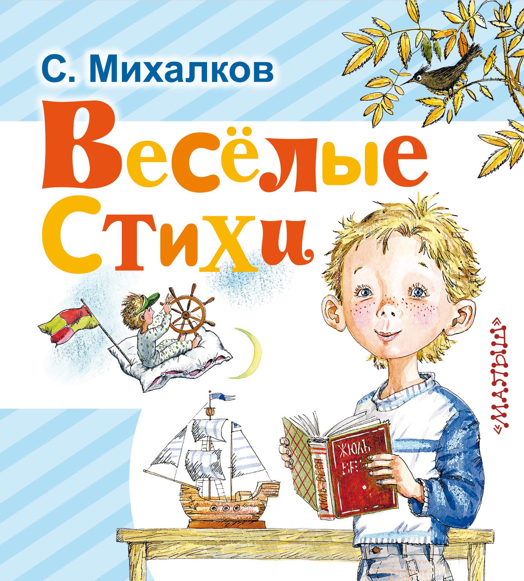 Михалков С.В. Весёлые стихи