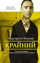 Хемлин М.М. - Крайний' обложка книги