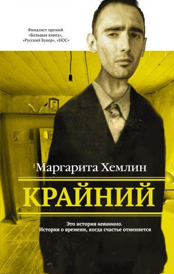 Крайний Хемлин М.М.