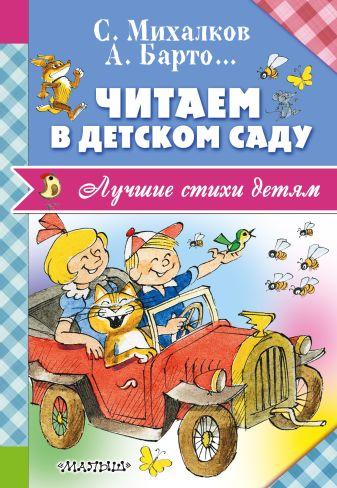 Барто А.Л., Михалков С.В., Александрова З.Н. - Читаем в детском саду обложка книги
