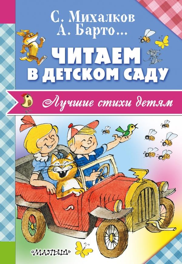 Барто Агния Львовна, Александрова Зинаида Николаевна Читаем в детском саду